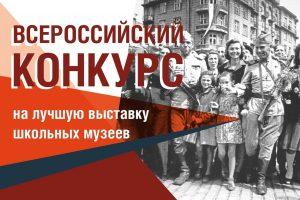 Read more about the article Всероссийский конкурс на лучшую выставку школьных музеев