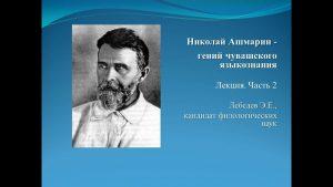 Люди-Легенды. Николай Иванович Ашмарин. Лекция. Часть 2