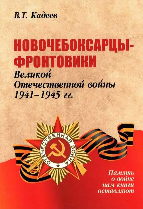 Кадеев Валерий Титович - Новочебоксарцы - фронтовики Великой Отечественной войны 1941-1945 гг.