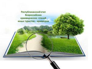 Республиканский этап Всероссийских краеведческих чтений приглашает юных туристов – краеведов