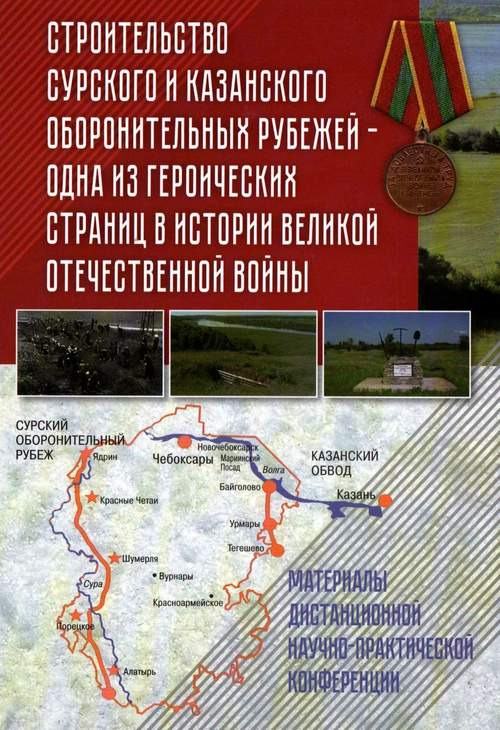 Строительство Сурского и Казанского оборонительных рубежей - одна из героических страниц в истории Великой Отечественной войны