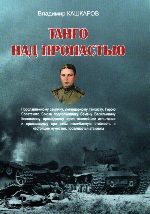 Кашкаров Владимир Михайлович - Танго над пропастью