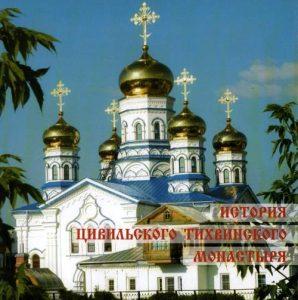 Read more about the article История Цивильского Тихвинского монастыря