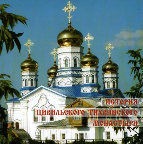История Цивильского Тихвинского монастыря
