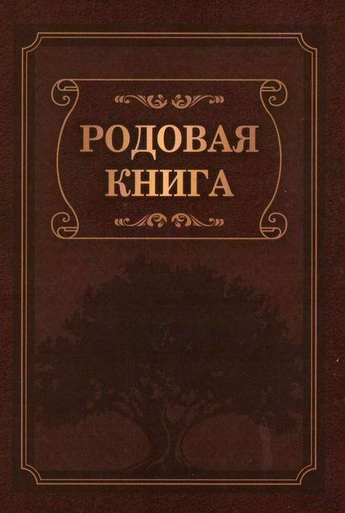 Грачев Николай Артемьевич - Потомки рода Торбая
