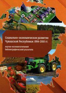 Read more about the article Социально-экономическое развитие Чувашской Республики: 1994-2010 гг.