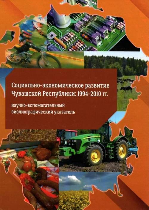 Социально-экономическое развитие Чувашской Республики: 1994-2010 гг.