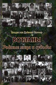 Read more about the article Дубинин Владислав Харитонович – Вотланы. Родные лица и судьбы.