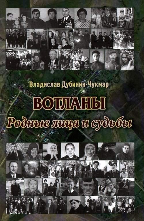 Дубинин Владислав Харитонович - Вотланы. Родные лица и судьбы.