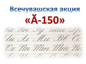 «Всечувашская акция «Ӑ – 150»
