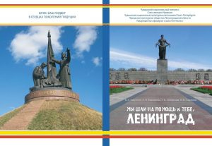 Состоится презентация книги «Мы шли на помощь к тебе, Ленинград»