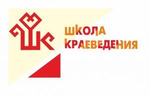 Read more about the article Состоится Межрегиональная конференция «Школа краеведения»