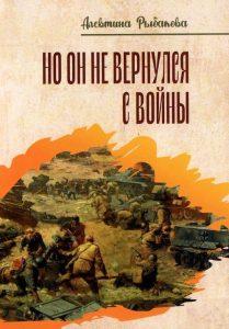 Read more about the article Рыбакова Алевтина Витальевна – Но он не вернулся с войны