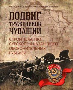 Издание о подвиге тружеников Чувашии удостоено диплома «Книги года»