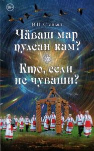 Read more about the article Станьял Виталий Петрович – Чӑваш мар пулсан кам?