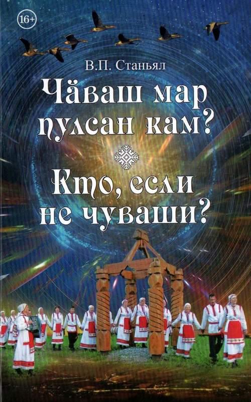 Станьял Виталий Петрович - Чӑваш мар пулсан кам?